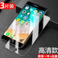 LOTISONG 隆泰森 苹果系列 手机高清钢化膜 3片装