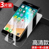 LOTISONG 隆泰森 iPhone系列 高清钢化膜 3片装 送后膜