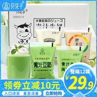 贝花子大麦若叶青汁牛奶12袋装酵素豆奶整箱早餐牛奶网红夏季饮品