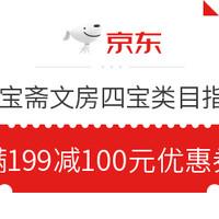 京东 荣宝斋文房四宝 满199-100优惠券