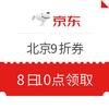 北京线上9折消费券再度开放领取!最高折上再减400元