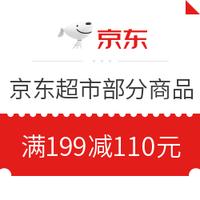 京东 粮油品类风暴 满199-110优惠券