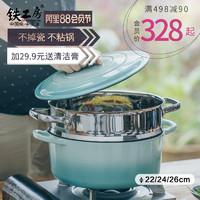铁工房蒸锅珐琅加厚不锈钢小蒸笼家用大容量汤锅不粘搪瓷炖锅砂锅