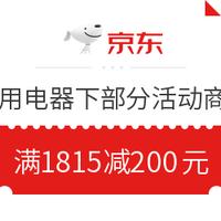 京东 自营家电 满1815减200元
