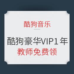 教师专享:酷狗豪华VIP会员1年