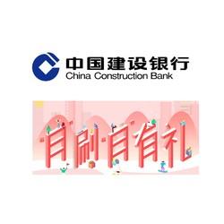 建设银行  8月积分兑好礼