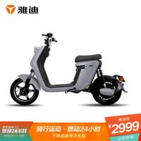 雅迪(yadea)电动车 欧致48V24AH锂电可提取代步车电动自行车 科技灰
