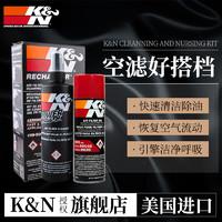 KN空滤清洗剂套装高流量进气风格滤芯护理油空滤清洗护理空气滤kn *7件