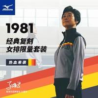 Mizuno 美津浓 1981经典复刻 女排限量套装