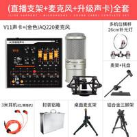 V11直播设备全套支架外置声卡电容麦克风套装快手抖音K歌专用主播话筒