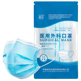 超亚医用外科口罩一次性医护口罩三层防护透气防病菌飞溅医学灭菌