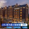 桐乡高铁站凯悦嘉轩酒店1晚客房含双早享中式家庭餐