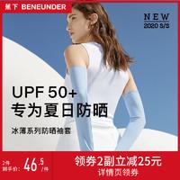 蕉下防晒袖套紫外线防护冰丝手袖女透气薄款护臂男焦下运动冰袖夏