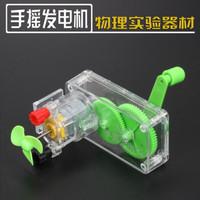 移动专享:哦咯  可分拆式手摇发电机实验小套装