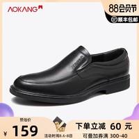 奥康男鞋 春秋季圆头商务休闲真皮男鞋 低帮套脚舒适皮鞋工作鞋子