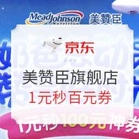 京东 美赞臣旗舰店 奶爸节盛典