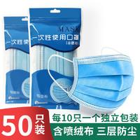50只便携装(每10只一个单独包装)一次性三层含熔喷布成人口照罩呼吸器防护面具罩L