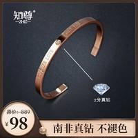知尊 钻石手镯女时尚活口 手环