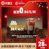 汉堡王 冰美式咖啡(中)月卡 30天畅饮