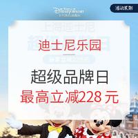 上海迪士尼超级品牌日,最高立减228元