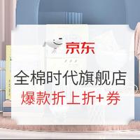 京东 全棉时代奶爸盛典 婴儿洗护用品