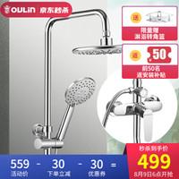 欧琳(OULIN)卫浴 淋浴花洒套装 全铜主体 增压顶喷 升降沐浴套装 CH305-三功能手持