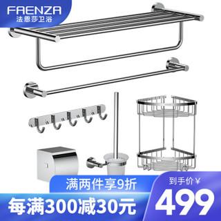 法恩莎(FAENZA)FGJ1421G 不锈钢毛巾架杆浴巾架浴室挂件卫生间置物架卫浴五金套装 *2件