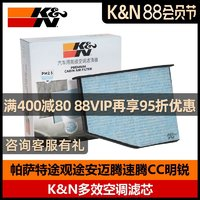 KN空调滤清器适用大众迈腾帕萨特途安CC奥迪Q3A3明锐昊锐野帝滤芯 *11件