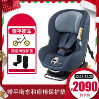Maxi Cosi迈可适 儿童安全座椅0-4岁专用 isofix接口正反向安装婴儿宝宝Milofix 游牧蓝+凑单品