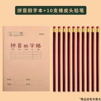 M&G 晨光 拼音田字本 1本+橡皮头铅笔 10支