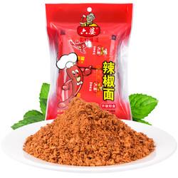 六婆辣椒面100g*2袋火锅串串干碟蘸料烧烤调料厨房调料辣椒面四川