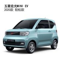 上汽通用 五菱宏光 MINI EV 2020款 轻松款 整车