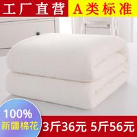 新疆棉被长绒棉絮纯棉花被芯手工单人冬被加厚褥子床垫全棉胎定做