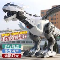 喷雾电动恐龙仿真霸王龙机械龙