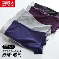 南极人男士内裤4条装 纯棉