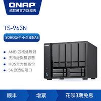 QNAP威联通TS-963N-4G 四核心 9盘位企业级办公大容量网络数据存储NAS私有云