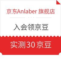 京东 Anlaber旗舰店 入会领京豆