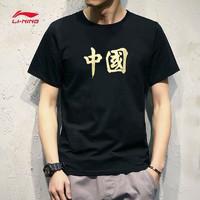 中国李宁短袖T恤2020新款纯棉圆领宽松短袖文化衫透气运动上衣男
