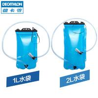 迪卡侬跑步水袋可替换水袋徒步登山背包1L装2L装塑料水包越野RUNT