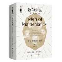 《数学大师——从芝诺到庞加莱》