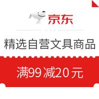 京东商城 精选自营文具商品 满99减20元