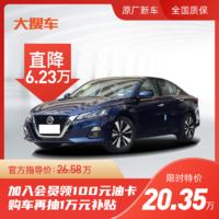 日产19款天籁2.0T XV 智尊版 国VI 新车