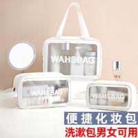 化妆包网红ins风旅行化妆品包便携收纳大容量防水透明洗漱包男女