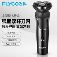 飞科(FLYCO) 男士电动剃须刀 全身水洗干湿双剃刮胡刀 1小时快充FS903