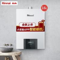 Rinnai 林内 16QD06W (JSQ31-D06W) 燃气热水器 16升