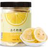 八享时冻干柠檬片35g 花草茶 水果茶 自营茶叶