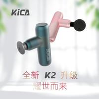 飞宇kica2肌肉筋膜枪k2静音电动深层放松震动办公室