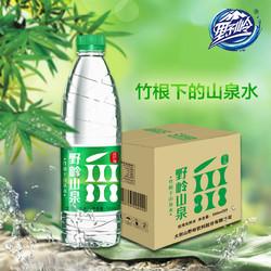 野岭剐水550ml*9*2瓶装弱碱性饮用水矿泉水包邮整箱山泉水 *2件