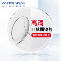 Coastal Vision 镜宴 1.74折射率 高清耐磨镜片 赠220元内品牌镜框任选