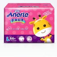 Anerle 安儿乐 婴儿纸尿裤 L 66片 *3件